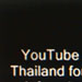 YouTube VS Thai Government: His Majesty & Thai Residents Lose