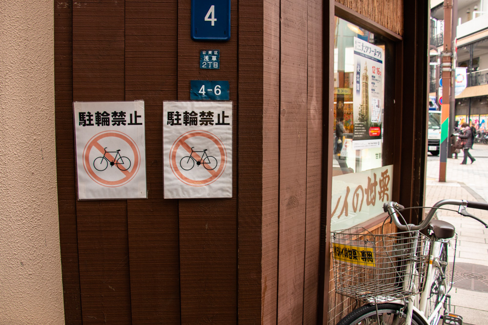 No bicycles