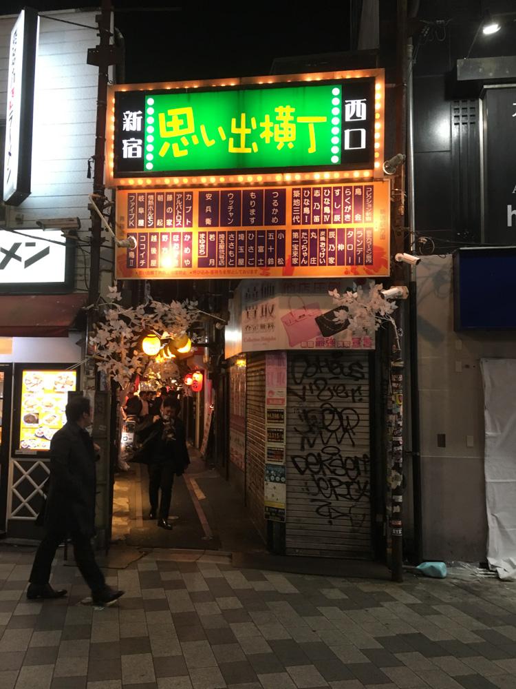 Omoide Yokocho (Memory's Lane)